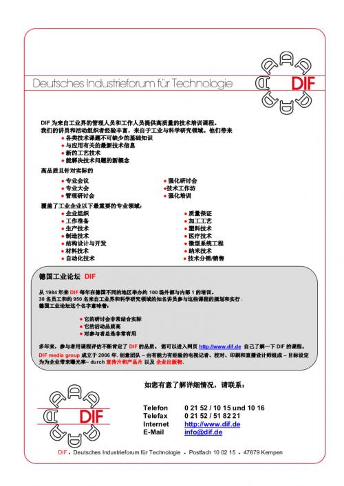DIF-erste-Seite_chinesisch.png